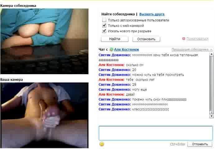 Русская Девушка Показывает Секс В Чат