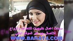 Arabic mom slut part 3