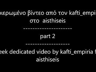 Dedicated to tiny asses 14-10-2017 kafti empiria dedicated to sex shop aisthiseis