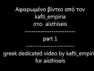 Greek sex symbols - Video kafti empiria dedicated to greek sex shop aisthiseis