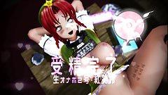 MMD R-18 Touhou Sakuya & meiling