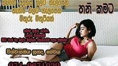 Sinhala new