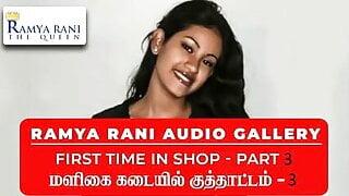 Ramya Rani Sex Story