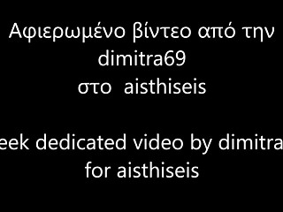 Greek sex australia - 21-7-17 dimitra69 dedicated to greek sex shop aisthiseis