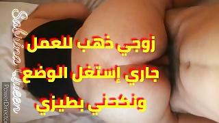Jari ja 7wani mli rajli mcha lkhadma, arab couple hot sexe